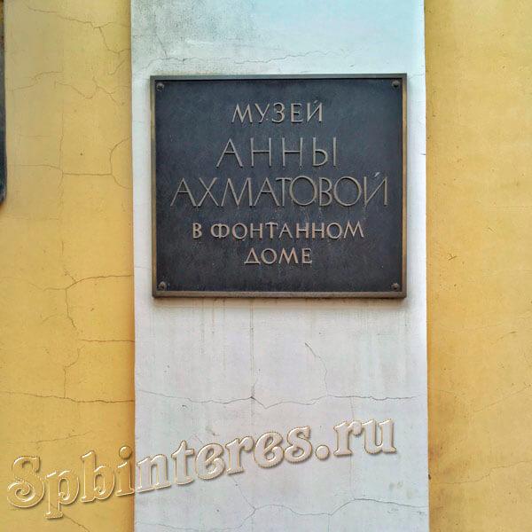 музей анны ахматовой в санкт петербурге