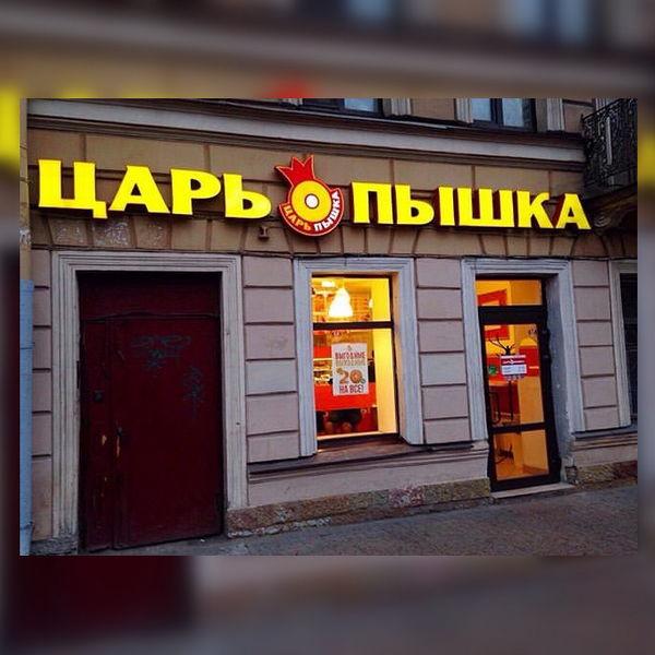 """""""Царь-Пышка"""""""