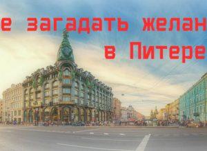 Где загадать желание в СПб