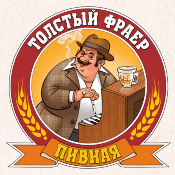 """Толстый фраер"""