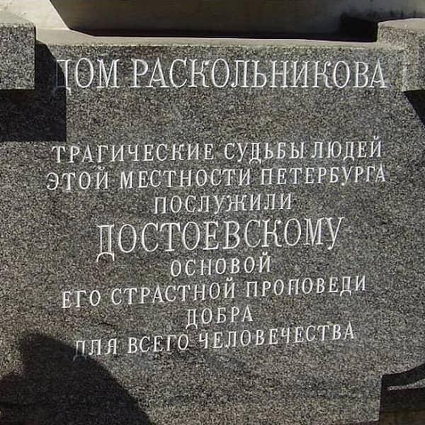 Дом Родиона Раскольникова