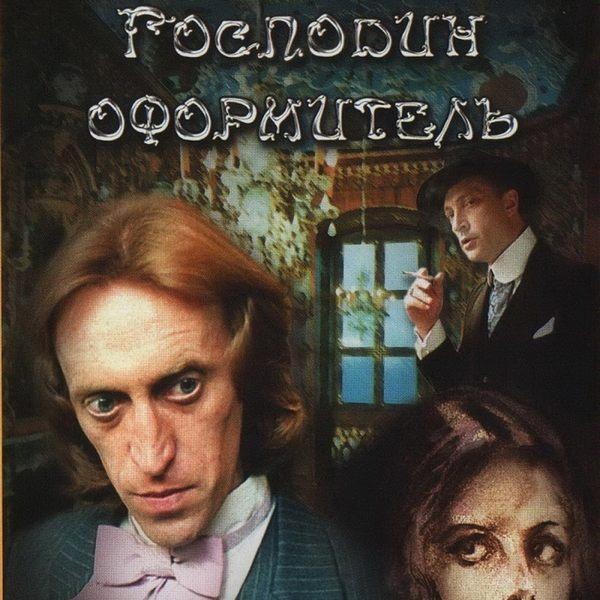 Господин оформитель» (1988)