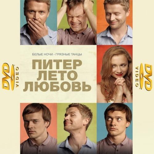 Питер. Лето. Любовь» (2013)