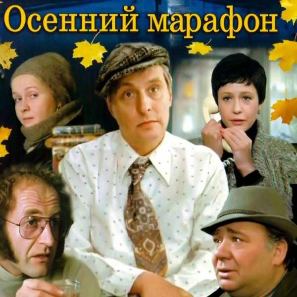 «Осенний марафон» (1979)