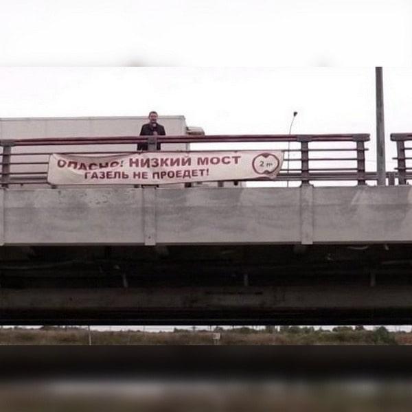 "мост ""Глупости"""