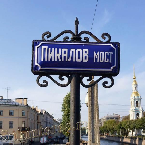 Табличка с названием моста