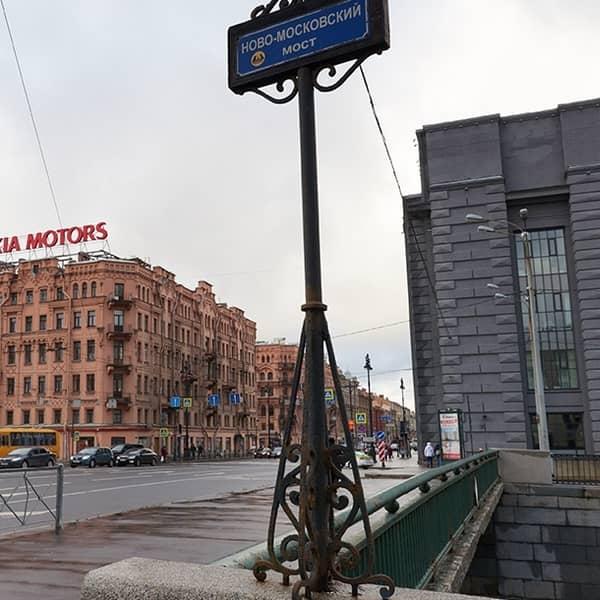Ново-Московский мост в Санкт-Петербурге