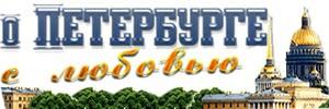 Логотип сайта О Петербурге с любовью