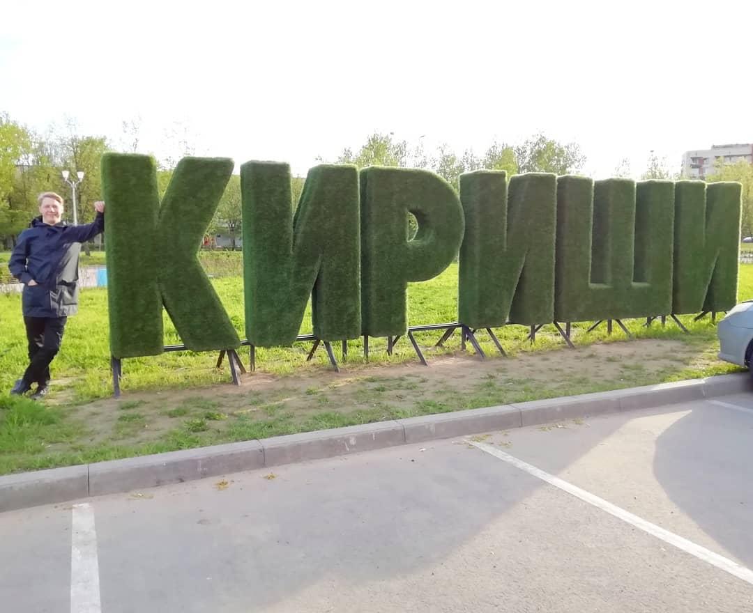 День города Кириши 2021 - программа мероприятий, афиша