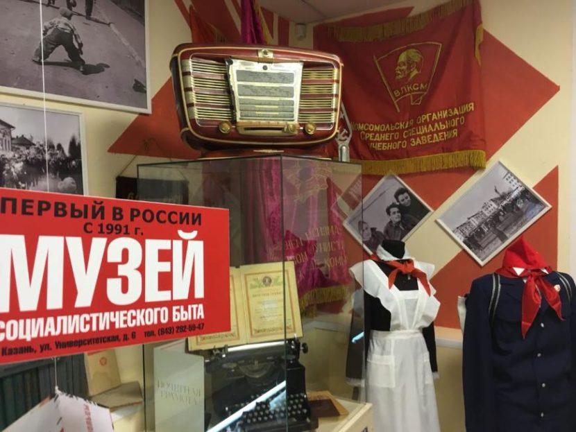 Музей советской жизни