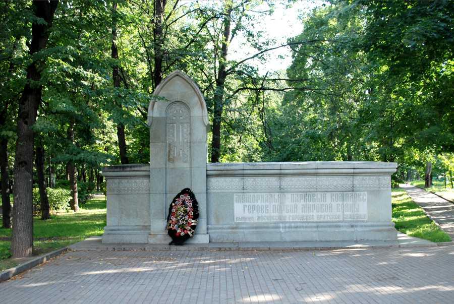 Мемориальный парк Героев Первой мировой войны