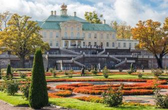 Дворцово-парковый ансамбль Ораниенбаум