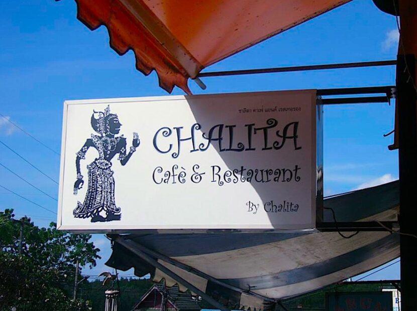 Кафе и ресторан Chalita