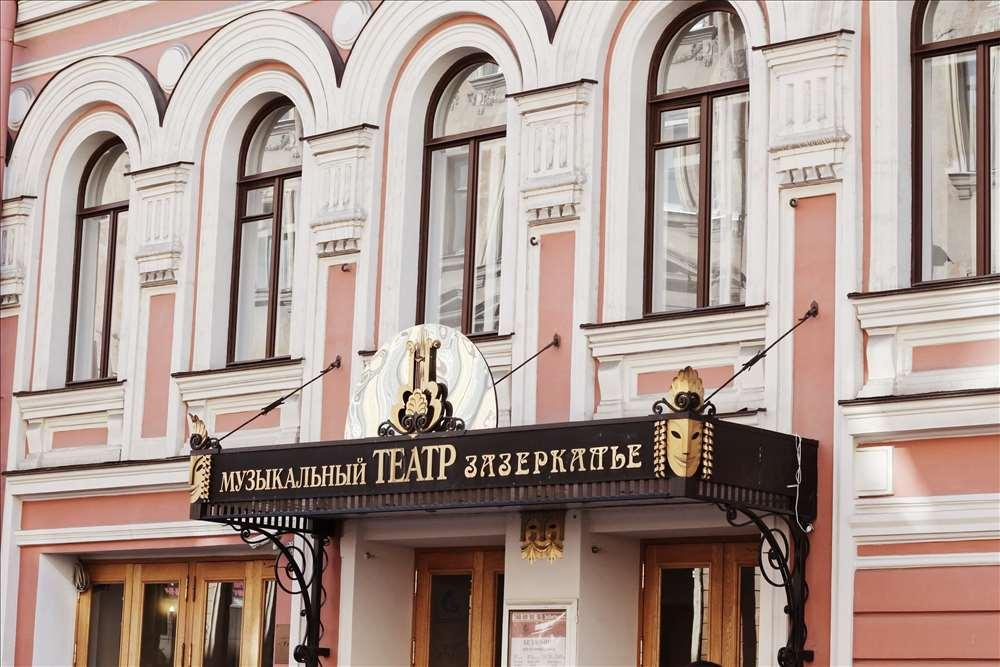 Детский музыкальный театр Зазеркалье