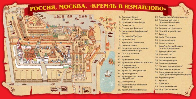 Измайловский Кремль карта