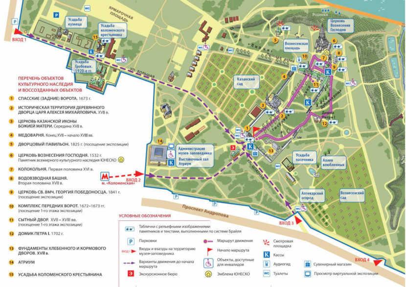 Карта Коломенского парка