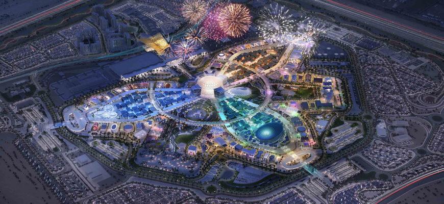 Выставка Dubai Expo 2021 - тема, сроки проведения