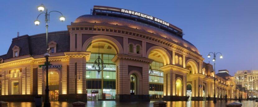 Павлецкий вокзал