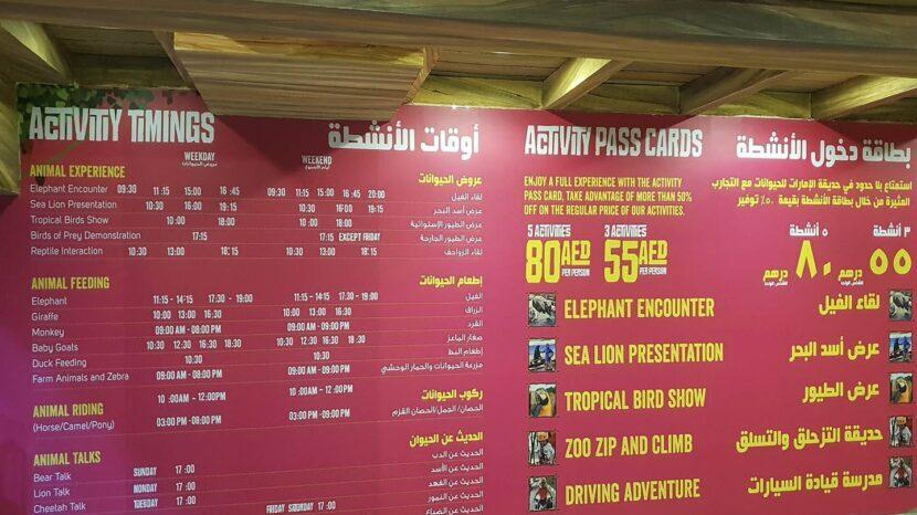 Таблица цен Emirates park zoo