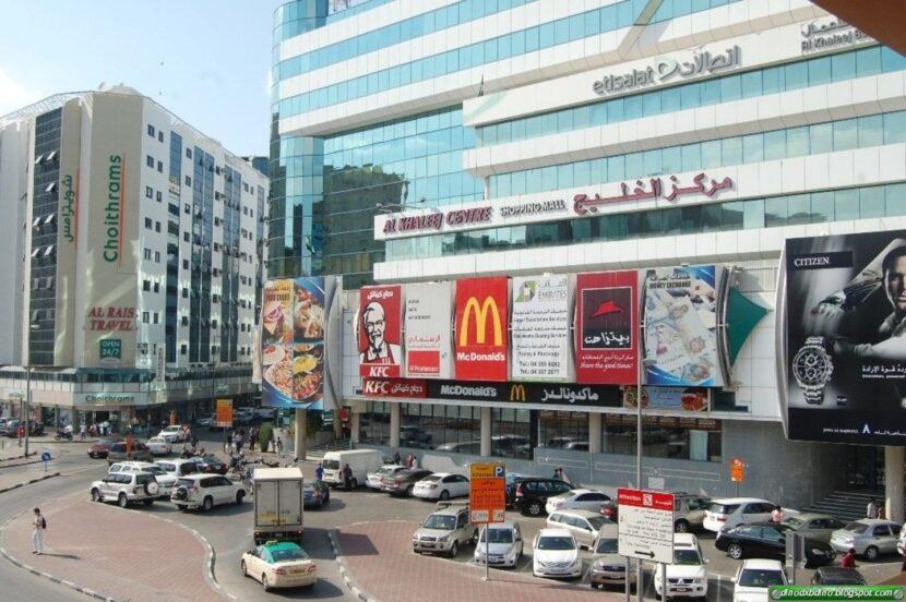тц Al Khaleej Centre