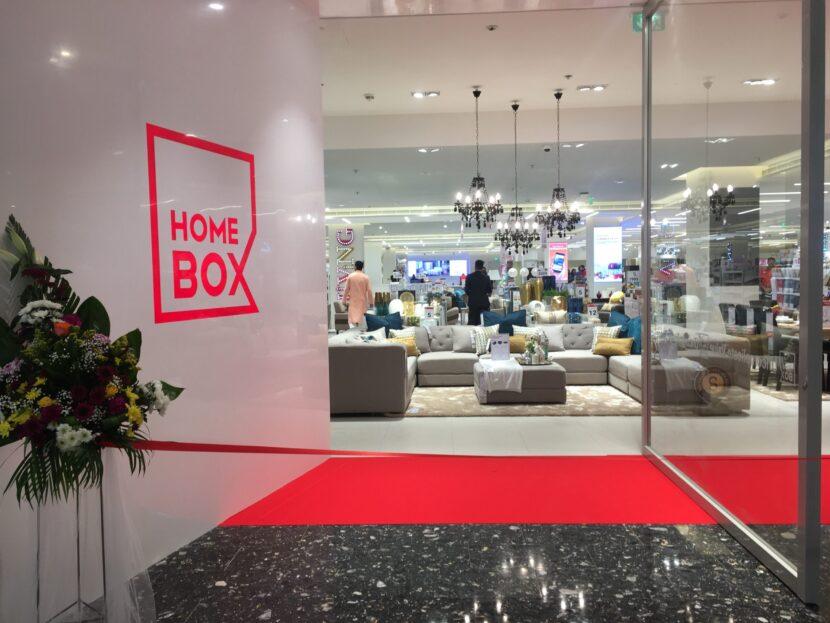 тц home box